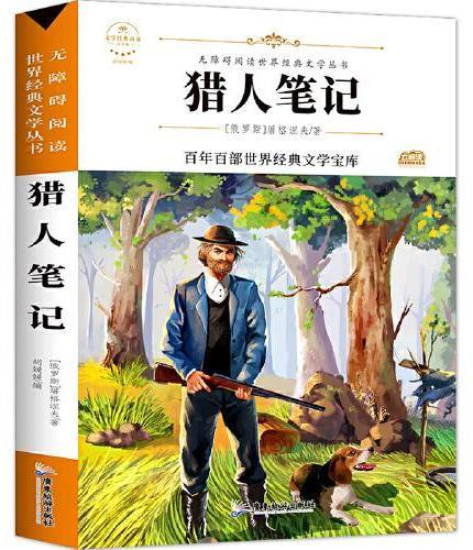 新课标无障碍阅读世界经典文学名著 猎人笔记