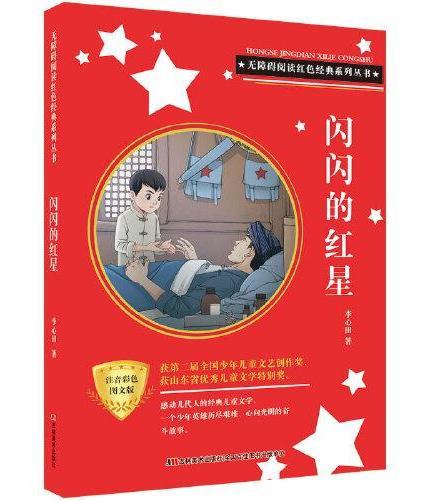 无障碍阅读红色经典系列丛书:闪闪的红星(拼音版)