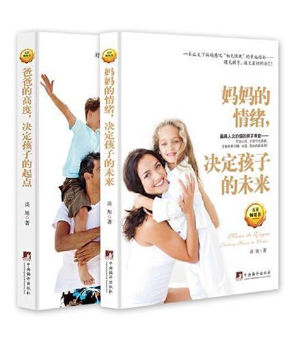 妈妈的情绪决定孩子的未来+爸爸的高度决定孩子的起点 2本