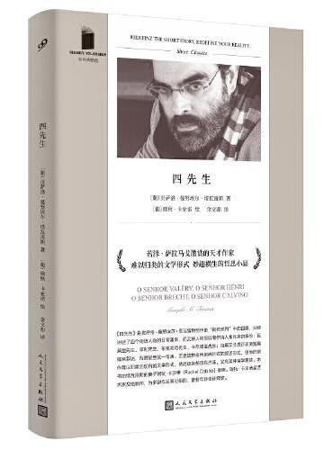 四先生(若泽·萨拉马戈激赏的天才作家,葡萄牙文坛耀眼新星塔瓦雷斯,哲学寓言小品)