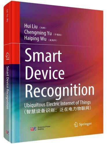 智能设备识别:泛在电力物联网(英文)
