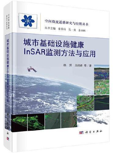 城市基础设施健康InSAR监测方法与应用