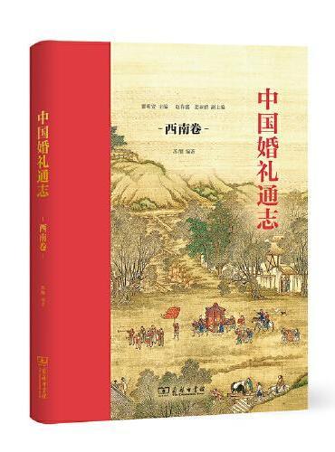 中国婚礼通志(西南卷)