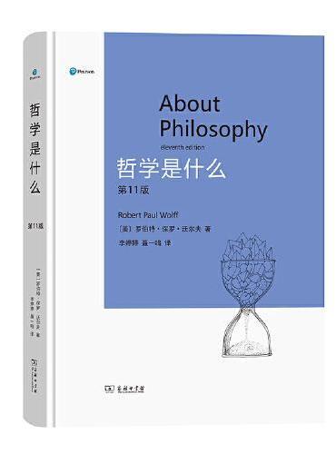 哲学是什么(第11版)