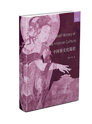 中国香文化简史