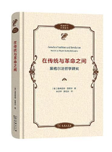 在传统与革命之间——黑格尔法哲学研究(政治哲学名著译丛)