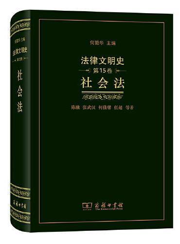 法律文明史(第15卷):社会法