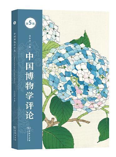 中国博物学评论(第五期)