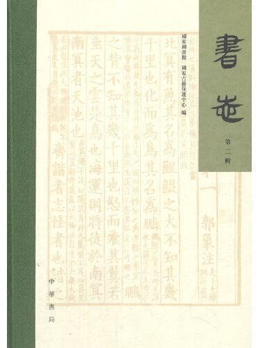 书志(第二辑·精装·繁体横排)