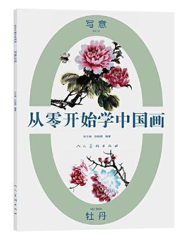 从零开始学中国画 写意牡丹