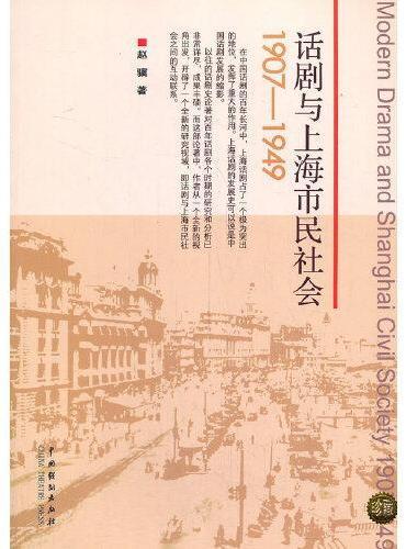 话剧与上海市民社会