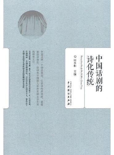 中国话剧的诗化传统
