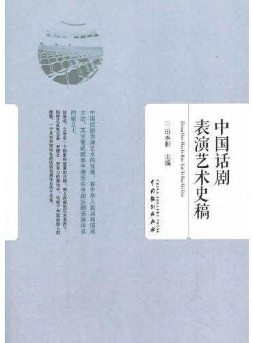 中国话剧表演艺术史稿
