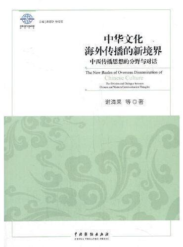 中华文化海外传播的新境界:中西传播思想的分野与对话