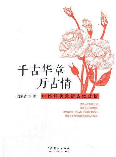 千古华章万古情:中外经典爱情诗歌赏析
