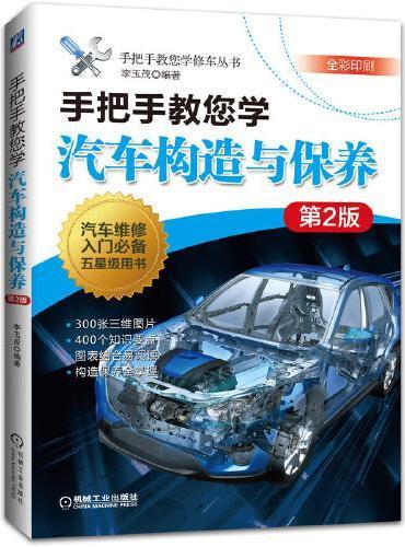 手把手教您学汽车构造与保养 第2版