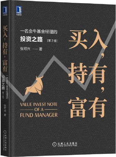 买入 持有 富有:一名金牛基金经理的投资之路(第2版)