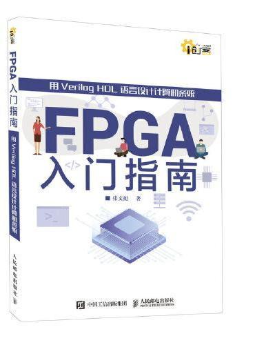 FPGA入门指南 用Verilog HDL语言设计计算机系统