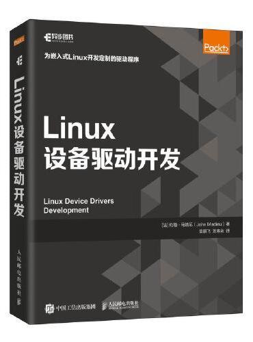 Linux设备驱动开发