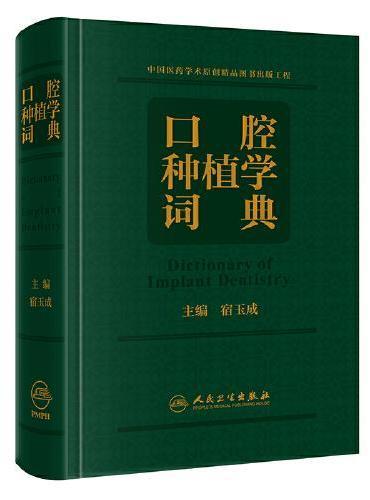 口腔种植学词典