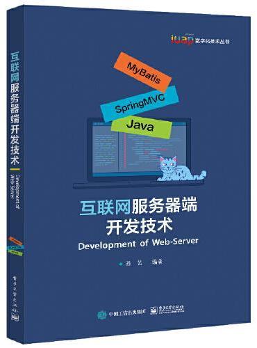 互联网服务器端开发技术