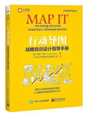行动导图:战略培训设计指导手册
