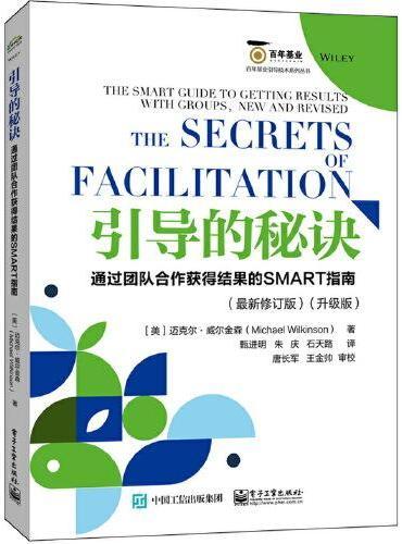 引导的秘诀:通过团队合作获得结果的SMART指南(最新修订版)(升级版)