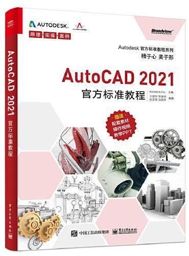AutoCAD 2021官方标准教程