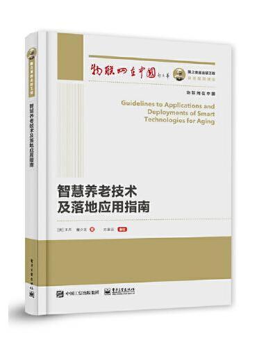 国之重器出版工程 智慧养老技术及落地应用指南