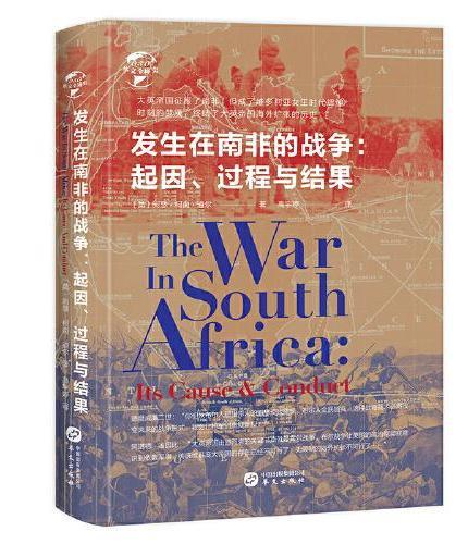 华文全球史050·发生在南非的战争:起因、过程与结果