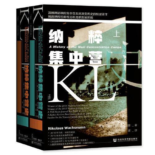 甲骨文丛书·纳粹集中营史(套装全2册)