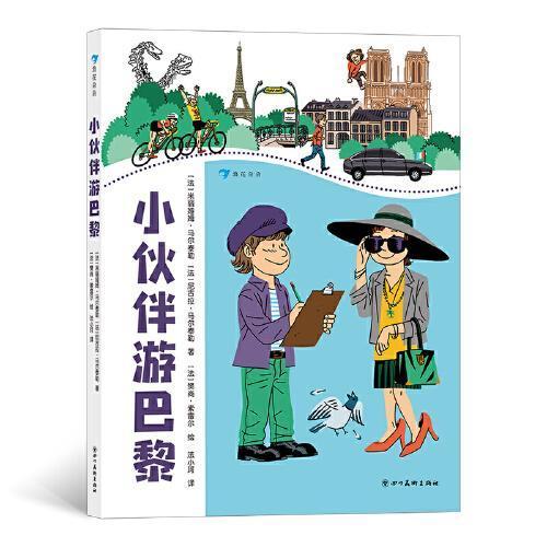 写给孩子的旅行趣味百科2册套装:小伙伴游巴黎+小伙伴游英国