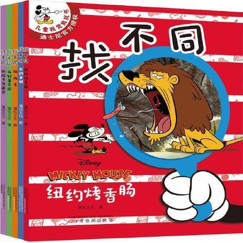 """""""找不同""""全5册 儿童专注力训练游戏书(《米奇欢乐多第一季》动画片改编)"""