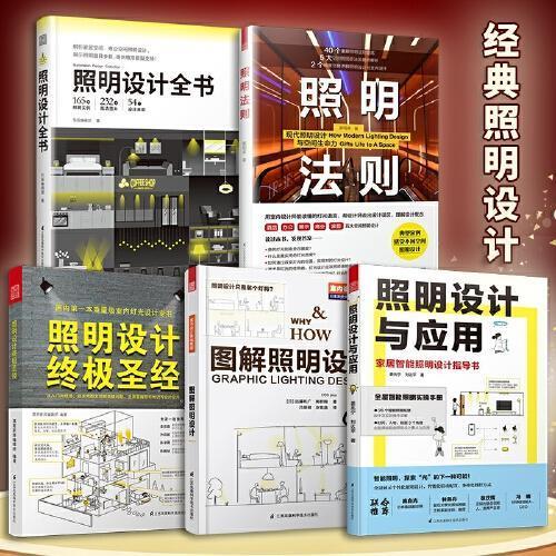 图解照明设计+室内设计师必知的100个节点(套装2册)国际照明设计基础教程 专业室内灯光设计 室内设计专业