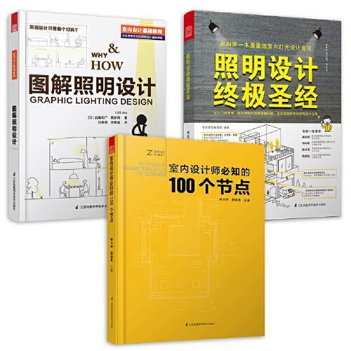 室内设计师必知的100个节点+照明设计终极圣经+图解照明设计(套装3册)室内细部设计基础教程 照明实用手册参考指导书