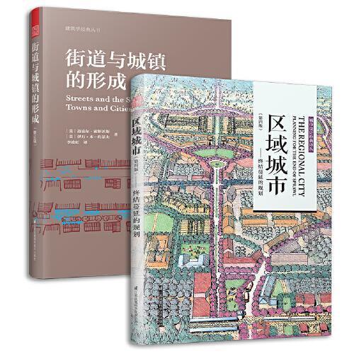 区域城市 终结蔓延的规划+街道与城镇的形成(套装2册)建筑学经典必读 城市区域的规划讲解,实例案例解析