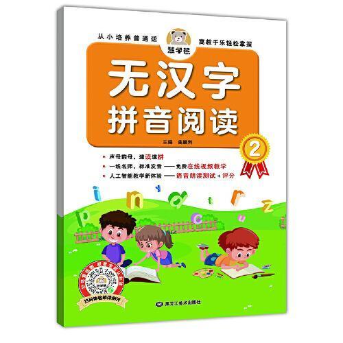 幼儿启蒙专项训练:无汉字拼音阅读2 彩色版幼小衔接 扫码看视频 学前教育启蒙 人工智能在线视频教学