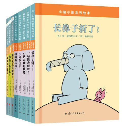 小猪小象中文精装绘本(套装全8册)