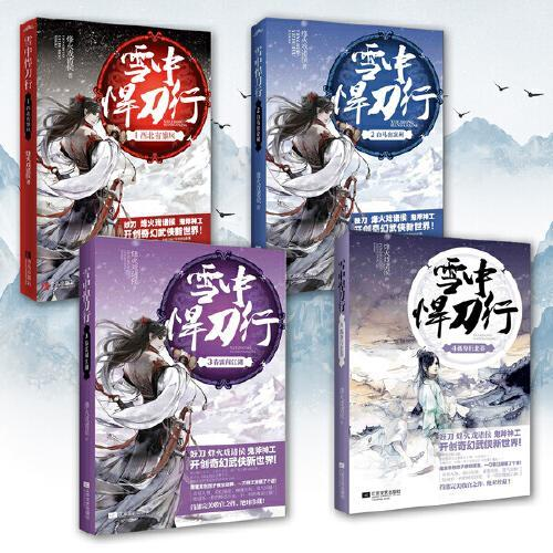 雪中悍刀行1-4套装(与《庆余年》并称传奇经典之作!火戏诸侯开创奇幻武侠新世界)