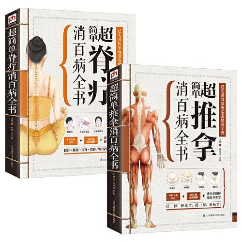 超简单脊疗推拿全书套装2册