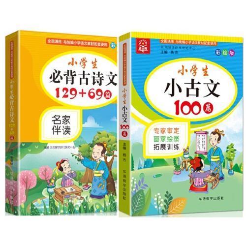 (套装全2册)小学生必背古诗文129+69篇+小学生小古文100篇-涵盖统编版教材要求129首