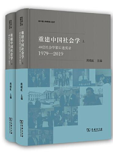 重建中国社会学:40位社会学家口述实录(1979—2019)