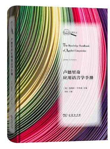 卢德里奇应用语言学手册(语言学注释丛书)