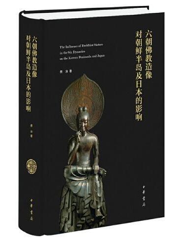六朝佛教造像对朝鲜半岛及日本的影响(精装)