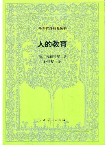 人的教育 外国教育名著丛书