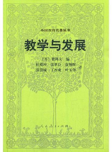 教学与发展 外国教育名著丛书