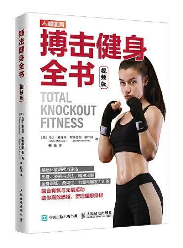 搏击健身全书 视频版
