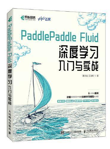 PaddlePaddle Fluid 深度学习入门与实战