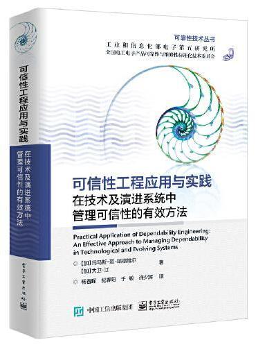 可信性工程应用与实践:在技术及演进系统中管理可信性的有效方法