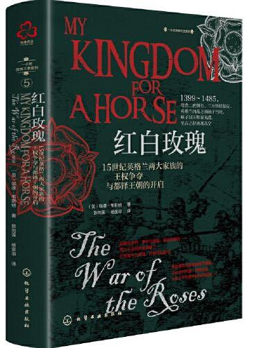 (一小时英格兰史系列)红白玫瑰:15世纪英格兰两大家族的王权争夺与都铎王朝的开启